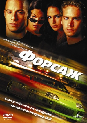 The Fast and the Furious 1512x2153