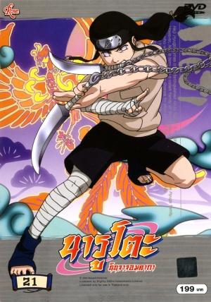 Naruto 1515x2159