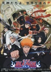 Bleach: Memories of Nobody poster