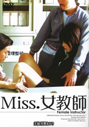 Miss Lady Professor Cover