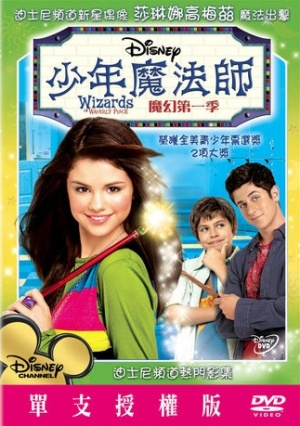 Wizards of Waverly Place 323x459