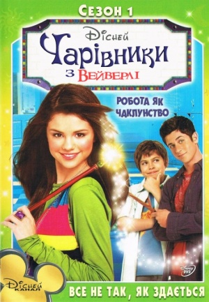 Wizards of Waverly Place 550x794