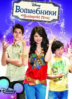 Wizards of Waverly Place 441x604