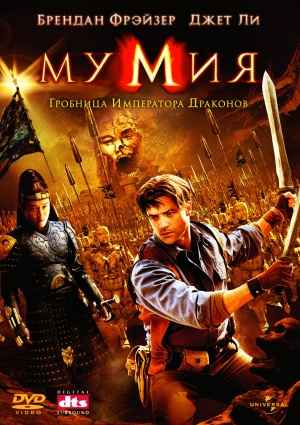 The Mummy: Tomb of the Dragon Emperor 1413x2000