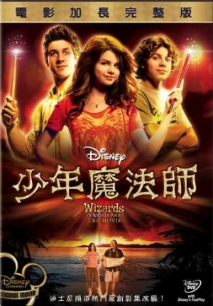 Wizards of Waverly Place: The Movie 340x488