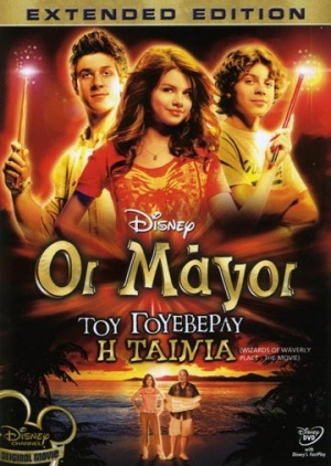 Wizards of Waverly Place: The Movie 360x506