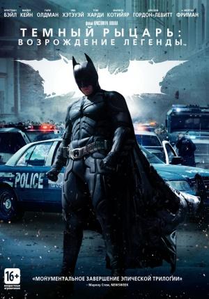 Batman: El caballero de la noche asciende 770x1102