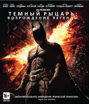 Batman: El caballero de la noche asciende 947x1102