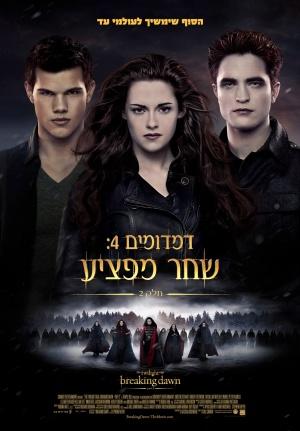 The Twilight Saga: Breaking Dawn - Part 2 1033x1483