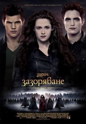 The Twilight Saga: Breaking Dawn - Part 2 1106x1600
