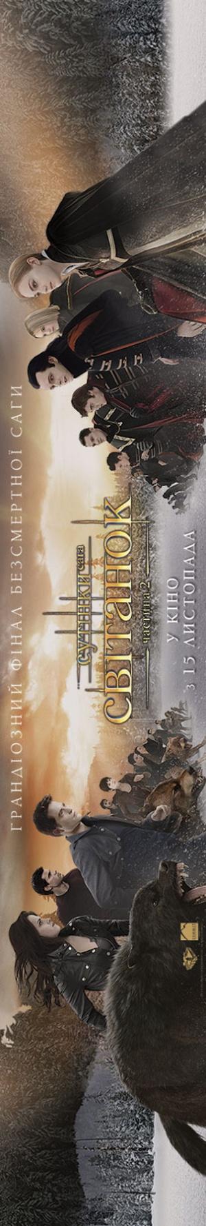 The Twilight Saga: Breaking Dawn - Part 2 303x1796