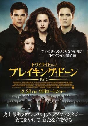 The Twilight Saga: Breaking Dawn - Part 2 2460x3500
