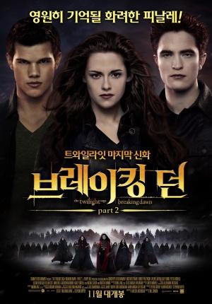 The Twilight Saga: Breaking Dawn - Part 2 2000x2865