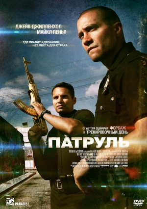End of Watch 1531x2175