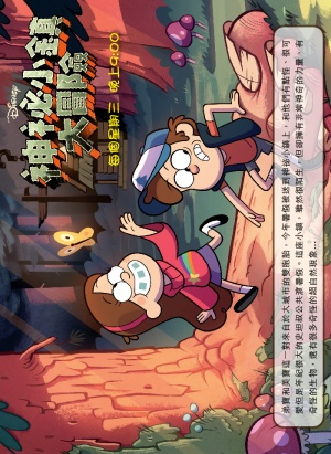 Gravity Falls 700x960