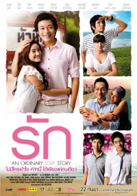 An Ordinary Love Story poster