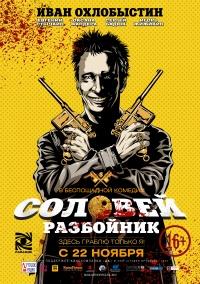 Solovey-Razboynik poster