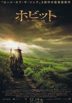 The Hobbit: An Unexpected Journey 1039x1482