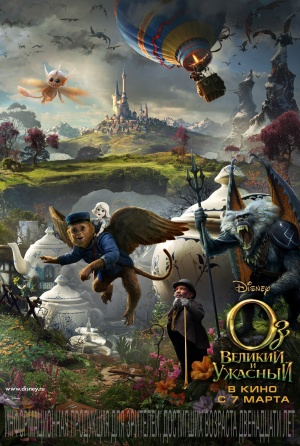 Oz the Great and Powerful 3365x5000