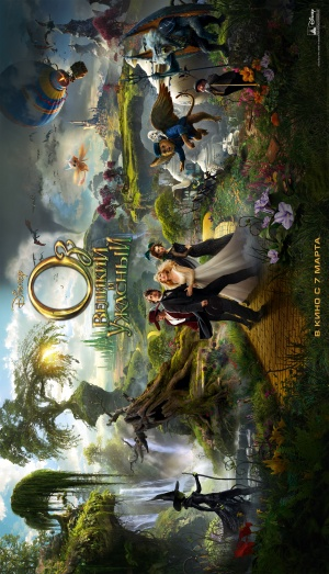 Oz the Great and Powerful 2867x5000