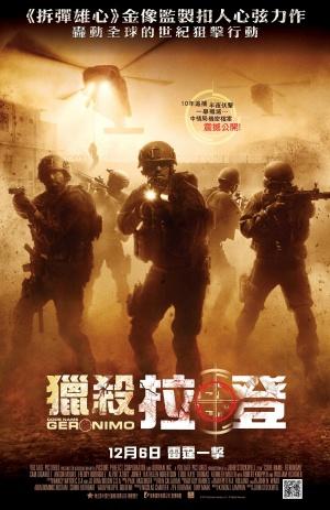 Seal Team Six: The Raid on Osama Bin Laden 1715x2645