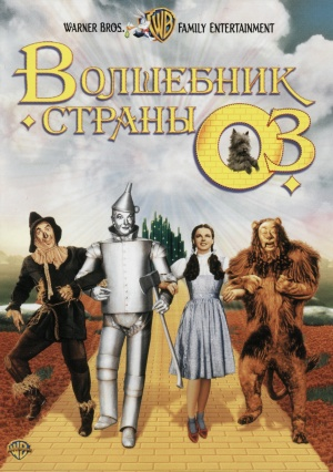 The Wizard of Oz 2078x2953