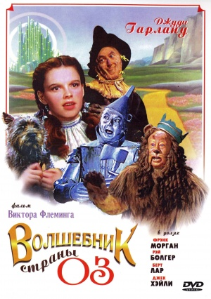 The Wizard of Oz 2276x3233