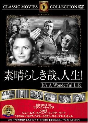 It's a Wonderful Life 356x500