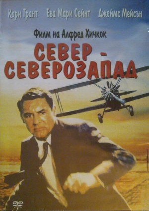 North by Northwest 1369x1946