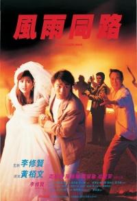Fung yu tung lo poster
