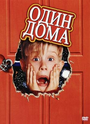 Home Alone 493x680