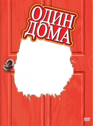 Home Alone 1646x2226