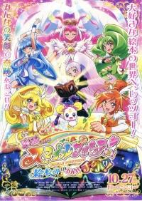Smile PreCure! poster