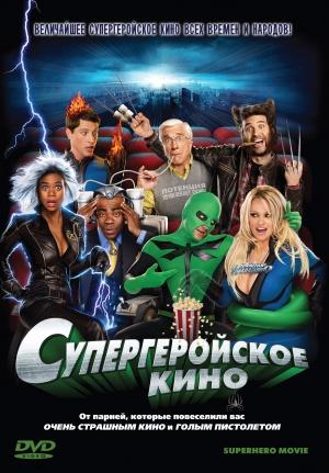 Superhero Movie 1525x2193