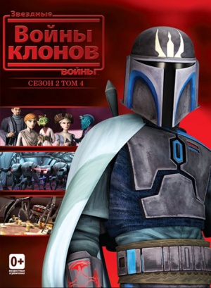 Star Wars: The Clone Wars 443x604