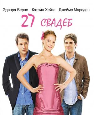 27 Dresses 1542x1890