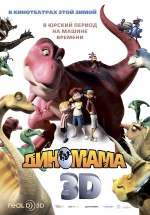 Dino Mom 3505x5000