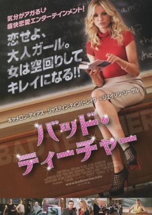Bad Teacher 514x725