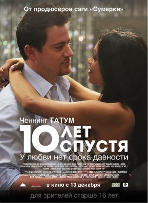 10 Years 1288x1760