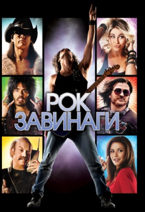 Rock of Ages 367x536