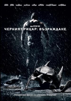 Batman: El caballero de la noche asciende 377x536