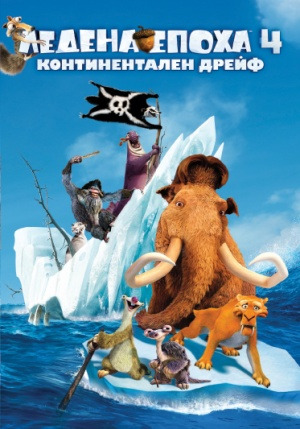 Ice Age 4 - Voll verschoben 373x533