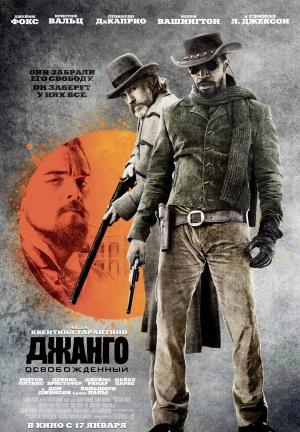 Django Unchained 3475x5000