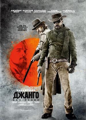 Django Unchained 600x836