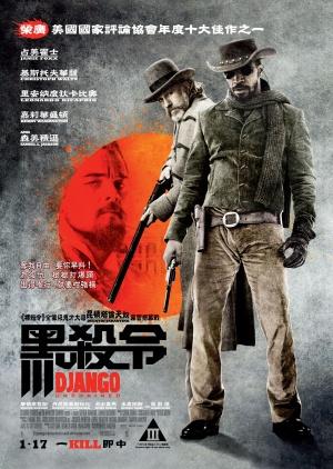 Django Unchained 1945x2737