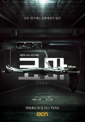 Coma 800x1144