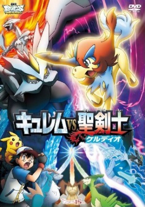 Gekijoban Pocket Monster Best Wishes! Kyurem vs Seikenshi Keldeo 2012 movie