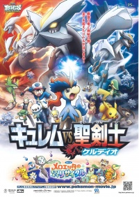 Gekijoban Pocket Monster Best Wishes! Kyurem vs Seikenshi Keldeo poster
