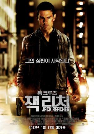 Jack Reacher 1978x2835