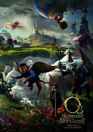 Oz the Great and Powerful 501x715